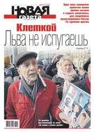 Новая Газета 136-2018