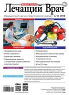Журнал «Лечащий Врач» №12\/2018