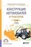 Конструкция автомобилей и тракторов 3-е изд., испр. и доп. Учебник для СПО