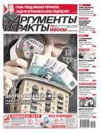 Аргументы и Факты Москва 01-02-2019