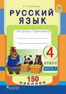 Русский язык. Тетрадь-тренажёр. 4 класс. Часть 1