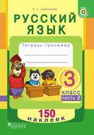 Русский язык. Тетрадь-тренажёр. 3 класс. Часть 2