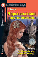 Дары волхвов и другие рассказы \/ The Gift of the Magi and Other Stories
