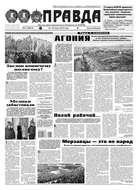 Правда 31-2019
