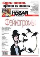 Новая Газета 32-2019