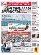 Аргументы и Факты Москва 11-2019