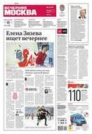 Вечерняя Москва 227-2015