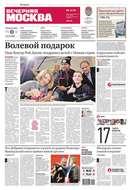 Вечерняя Москва 226-2015