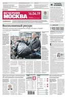 Вечерняя Москва 69-2019