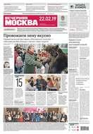 Вечерняя Москва 33-2019