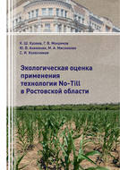 Экологическая оценка применения технологии No-Till в Ростовской области