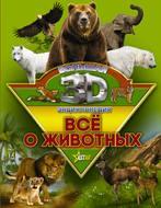 Всё о животных