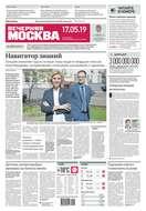 Вечерняя Москва 87-2019