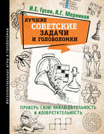 Лучшие советские задачи и головоломки. Проверь свою наблюдательность и изобретательность