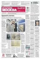 Вечерняя Москва 134-2019
