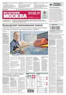 Вечерняя Москва 146-2019