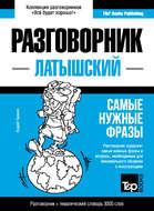 Латышский разговорник и тематический словарь 3000 слов