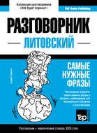 Литовский разговорник и тематический словарь 3000 слов
