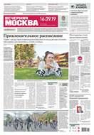 Вечерняя Москва 172-2019
