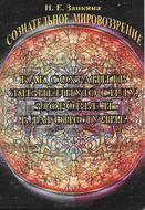 Учебник развития сознания. Книга 12. Как сохранить жизненную силу, здоровье и благополучие
