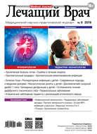 Журнал «Лечащий Врач» №09\/2019