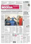 Вечерняя Москва 180-2019