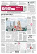 Вечерняя Москва 182-2019