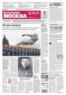 Вечерняя Москва 190-2019