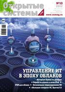 Открытые системы. СУБД №10\/2012