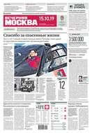 Вечерняя Москва 193-2019