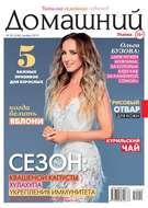 Домашний Журнал 20-2019