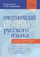 Орфографический словарь русского языка. Более 80 000 слов