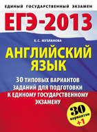 ЕГЭ-2013. Английский язык. 30 типовых вариантов заданий для подготовки к единому государственному экзамену