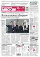 Вечерняя Москва 207-2019