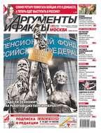 Аргументы и Факты Москва 47-2019