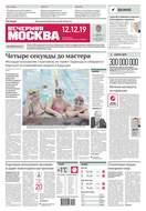 Вечерняя Москва 234-2019