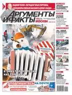 Аргументы и Факты Москва 51-2019