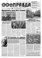 Правда 143-2019