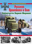 Русские броневики в бою. Бронечасти Первой Мировой