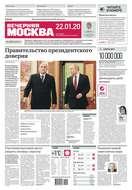 Вечерняя Москва 10-2020
