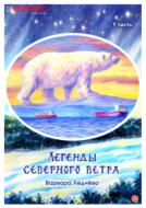 Легенды Северного ветра. Часть 1