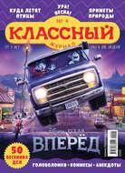 Классный журнал №04\/2020