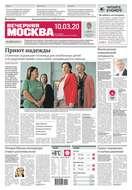 Вечерняя Москва 42-2020