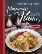 Рецепты от Нани. Семья будет довольна!