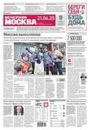 Вечерняя Москва 72-2020