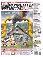 Аргументы и Факты Москва 25-2020