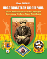 Последователи Дюперрона. 110 лет Коллегии футбольных арбитров федерации футбола Санкт-Петербурга 1909–2019