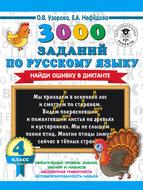 3000 заданий по русскому языку. Найди ошибку в диктанте. 4 класс
