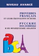 Roverbes français et leurs équivalents en russe \/ Русские пословицы и их французские аналоги
