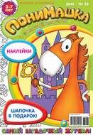 ПониМашка. Развлекательно-развивающий журнал. №28 (июль) 2013